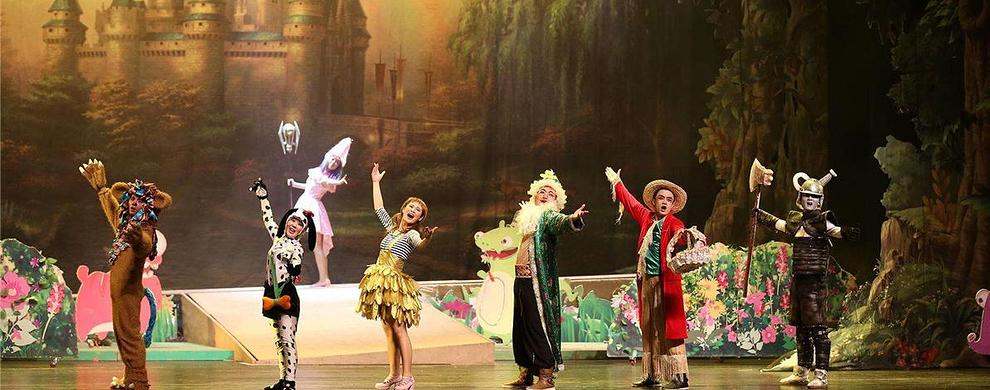 舞台剧《绿野仙踪》
