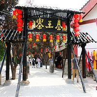 秦王寨马趵泉动物乐园