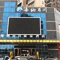 海纳百川温泉酒店