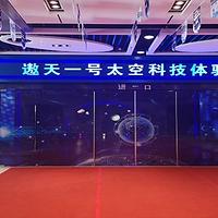 """""""遨天一号""""太空科技体验馆"""