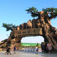 德百旅游小镇椹仙村