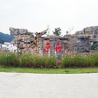 京舟民俗文化康养旅游景区