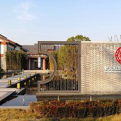 状元红生态温泉酒店