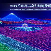 2019长乐茂丰奇幻灯海旅游文化节