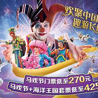 珠海长隆横琴国际马戏城