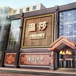 盘锦温莎池典洗浴中心