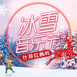 川西红枫岭