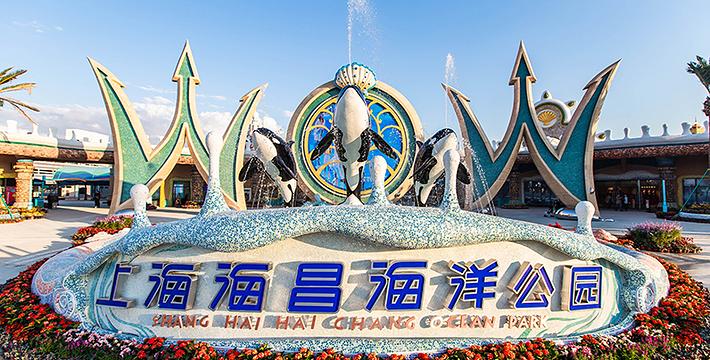 上海海昌海洋公园_上海海昌海洋公园门票,上海海昌海洋公园门票预订,上海海昌海洋 ...