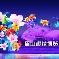 眉山樱花博览园