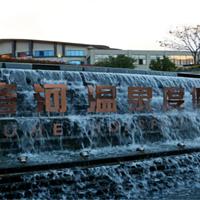 修河温泉含室内恒温水乐园