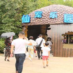 鹰潭龙虎山仙宠乐园