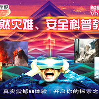 邢襄古镇VR体验馆