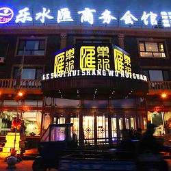 嫩江县乐水汇商务会馆