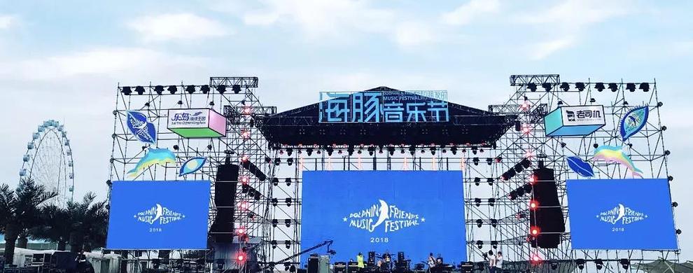 乐岛海豚音乐节