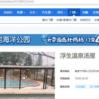 浮生温泉汤屋