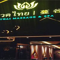 沧州蔓谷Thai Massage&SPA