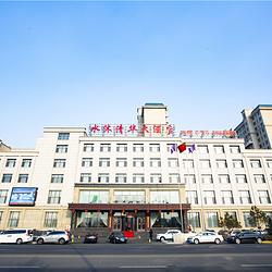 水沐清华休闲大酒店