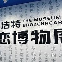 呼和浩特失恋博物馆