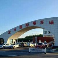 淮安龙文赛车场