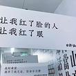 淮南失恋博物馆