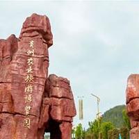 贵州农业博览园