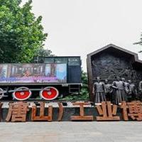 中国唐山工业博物馆