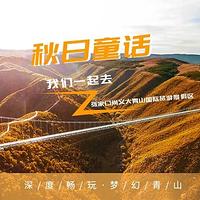 大青山国际旅游度假区