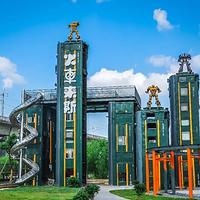 宁波火车来斯体验园