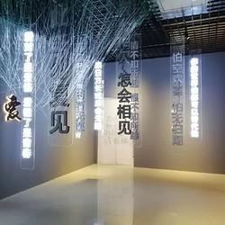 深圳星空失恋博物馆(深业上城店)