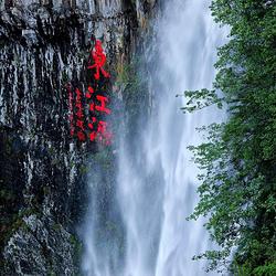 三百山国家森林公园
