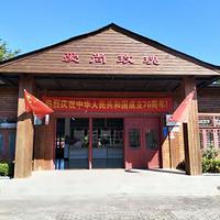 儋州爱尚玫瑰园