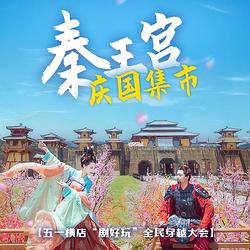 横店秦王宫