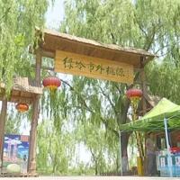 绿岭核桃小镇