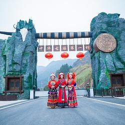 中华古瑶第一村