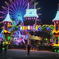 廉江美景世界游乐园