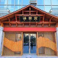 阜南汤泉宫