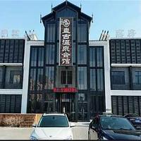 盘锦盘古温泉会馆