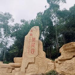 天府茶灵谷山地运动公园