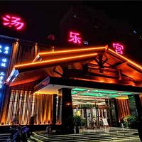 连云港汤乐宫