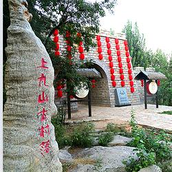 上九山古村