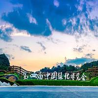 第四届中国绿化博览会都匀绿博园
