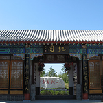 纪晓岚文化园