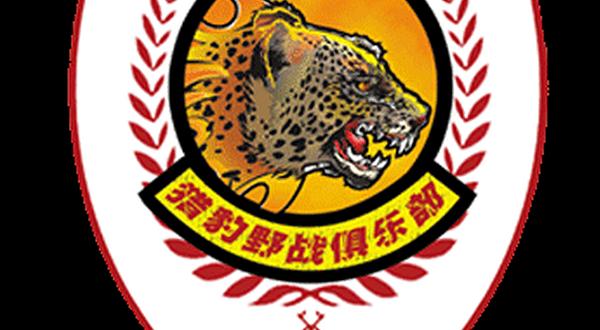 深圳猎豹野战俱乐部