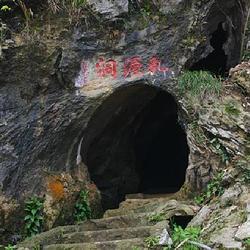 仙岛湖观音洞