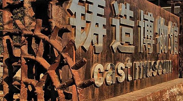 沈阳铸造博物馆