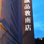 诚品书店(敦南店)