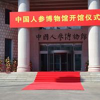 中国人参博物馆