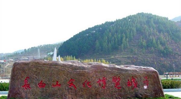 长白山文化博览城