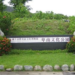 卑南文化公园