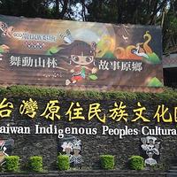 台湾原住民文化园区